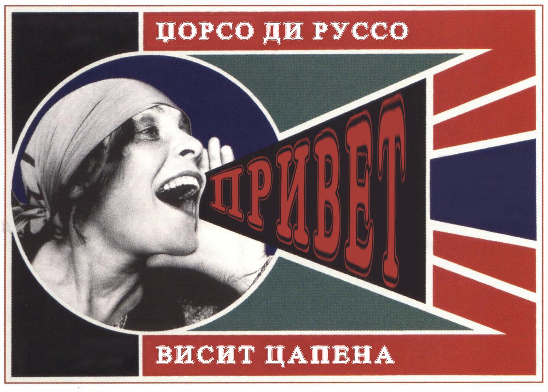 Corso di Russo introduttivo gratuito